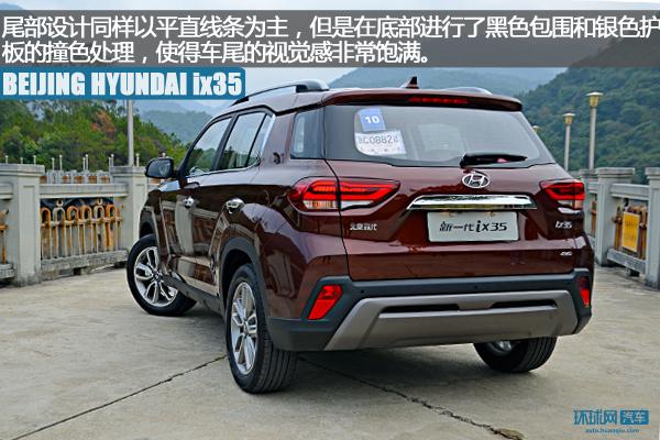 售价11.99-16.19万元 北京现代新一代ix35正式上市