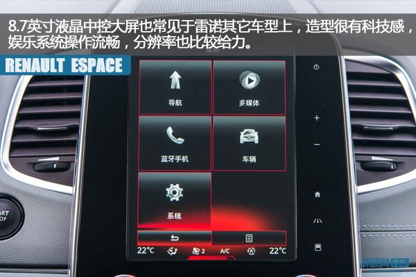 售价27.18-34.18万元 雷诺ESPACE正式上市
