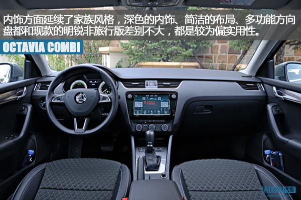 斯柯达明锐旅行车正式上市 售价12.49-17.49万元