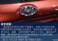 全新设计风格 拍北京现代