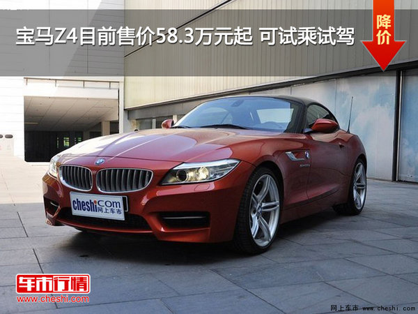 宝马Z4目前售价58.3万元起 可试乘试驾
