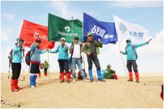 与蚂蚁森林同框 绿洲新能源旗下合资公司助力腾格里沙漠公益徒