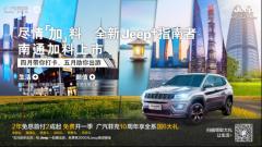 全新Jeep+指南者南通趣驾,➕出春日新灵感
