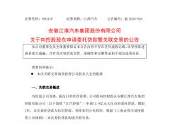 江淮汽车还发布了向控股股东申请委托贷款的公告