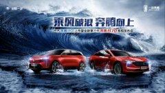北京车展亮相、上市双车秀,一汽奔腾即将开启暴